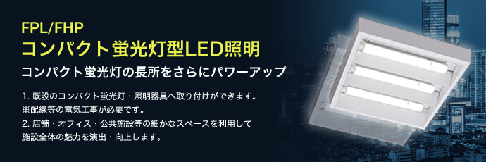 FPL/FHP コンパクト蛍光灯型LED照明